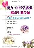 カラー版漢方・中医学講座-臨床生薬学編生薬の生産から臨床応用まで