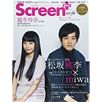 Screen+プラス vol.48 (スクリーン特編版)