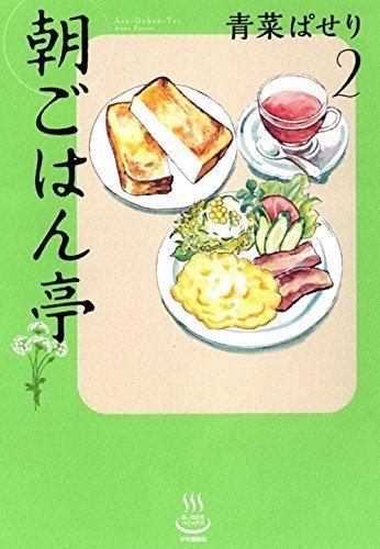 朝ごはん亭 コミック 1-2巻セット