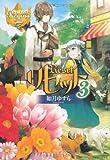 リセット〈3〉 (レジーナブックス)