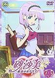 砂沙美☆魔法少女クラブ 4(通常版) [DVD]