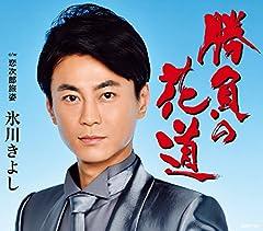 氷川きよし「恋次郎旅姿」のジャケット画像