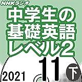 NHK 中学生の基礎英語 レベル2 2021年11月号 下
