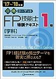 '17~'18年版 合格ターゲット 1級FP技能士 特訓テキスト 学科