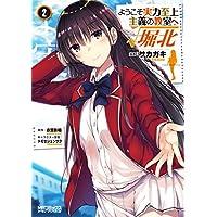ようこそ実力至上主義の教室へ √堀北 2 (MFコミックス アライブシリーズ)
