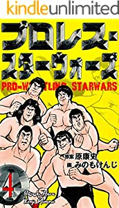 プロレス・スターウォーズ 4巻 表紙画像