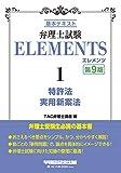 弁理士試験 エレメンツ (1) 特許法/実用新案法 第9版