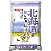 【精米】北海道白米ななつぼし5kg 平成30年産