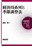 経済時系列と季節調整法 (統計解析スタンダード)
