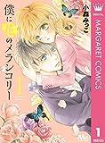 僕に花のメランコリー 1 (マーガレットコミックスDIGITAL)