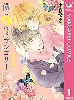 僕に花のメランコリー 1 (マーガレットコミックスDIGITAL)[Kindle版]