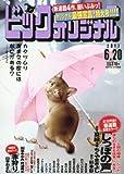 ビッグコミックオリジナル 2017年 6/20 号 [雑誌]
