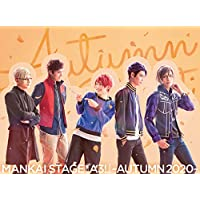 MANKAI STAGE『A3!』~AUTUMN 2020~