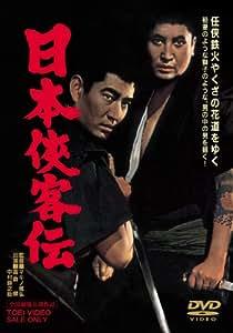 日本侠客伝 [DVD]