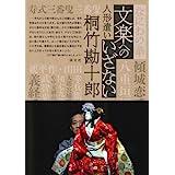 なにわの華 文楽へのいざない: 人形遣い 桐竹勘十郎