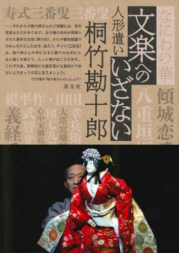 なにわの華 文楽へのいざない: 人形遣い 桐竹勘十郎の詳細を見る