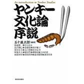 ヤンキー文化論序説
