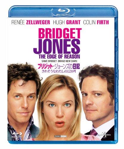 ブリジット・ジョーンズの日記 きれそうなわたしの12か月 【ブルーレイ&DVDセット】 [Blu-ray]