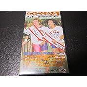 タッグリーグ・ザ・ベスト'92Part.2博多炎上!!('92.11.2、博多スターレーン) [VHS]