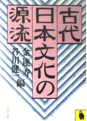 古代日本文化の源流 (河出文庫)
