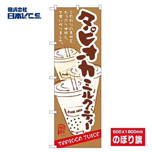 タピオカミルクティー のぼり旗 SNB-4927(日本ブイシーエス)