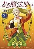 麦の魔法使い 2 (オフィスユーコミックス)