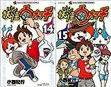 妖怪ウォッチ コミック 1-15巻セット (てんとう虫コミックス)