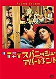 スパニッシュ・アパートメント[DVD]