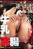 ワンズファクトリー/牛乳浣腸 [DVD]