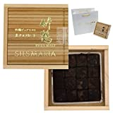 シルスマリア 竹鶴 ピュアモルト 生チョコレート 16粒入り ショップバッグ付き