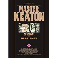 MASTER KEATON完全版 5―MASTERキートン (ビッグコミックススペシャル)