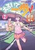 あるいて一歩!! 2 (電撃コミックス)