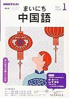 NHKラジオまいにち中国語 2020年 01 月号 [雑誌]