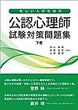 忙しい人のための公認心理師試験対策問題集 (下巻)