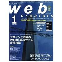 Web creators (ウェブクリエイターズ) 2009年 01月号 [雑誌]