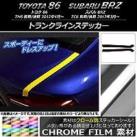 AP トランクラインステッカー クローム調 トヨタ/スバル 86/BRZ ZN6/ZC6 前期/後期 2012年03月~ グリーン AP-CRM2164-GR 入数:1セット(2枚)