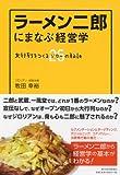 ラーメン二郎にまなぶ経営学 ―大行列をつくる26(ジロー)の秘訣 画像