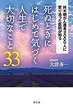 「死ぬときにはじめて気づく人生で大切なこと33」販売ページヘ