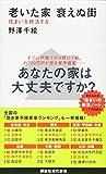 「老いた家 衰えぬ街 住まいを終活する (講談社現代新書)」販売ページヘ
