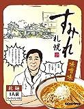 札幌 すみれ 味噌ラーメン (乾麺、スープ、メンマ) 1食入り×5個