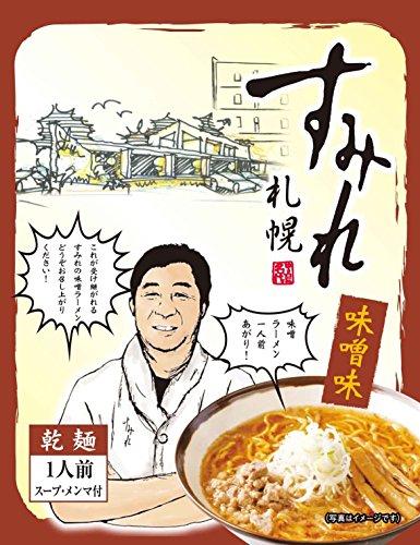 札幌 すみれ 味噌ラーメン (乾麺、スープ、メンマ) 10食入り