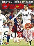 サッカーマガジン2021年7月号 (ライバル、万歳!)