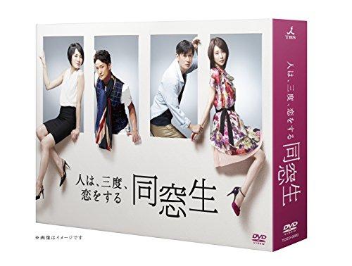 同窓生~人は、三度、恋をする~ DVD-BOXの詳細を見る