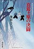 真葛ヶ原の決闘―祇園社神灯事件簿〈3〉 (中公文庫)