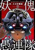 妖傀愚連隊1 (電撃コミックスNEXT)