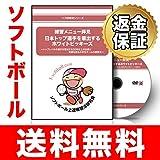 ソフトボール取材シリーズセット 日本トップ選手を輩出するホワイトビッキーズ~トップレベルの選手を輩出する30年以上の伝統と実績を誇る小学生チームの練習法~