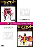 Amazon.co.jp【お得な2作品パック】「電撃フリント/GO!GO作戦」+「電撃フリント/アタック作戦」(初回生産限定) [DVD]