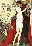 騎士と無垢な罪人 (角川ルビー文庫)