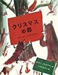 クリスマスの森 (世界傑作絵本シリーズ)