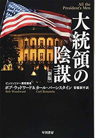 大統領の陰謀〔新版〕 (ハヤカワ・ノンフィクション文庫)